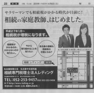 毎日新聞 2014.4.6