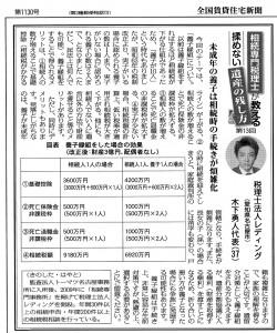 賃貸住宅新聞第1130号