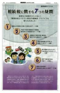 全国賃貸住宅新聞6.16表紙