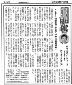 賃貸住宅新聞1142号