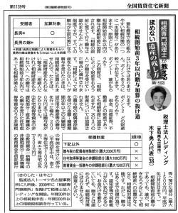 賃貸住宅新聞1139号