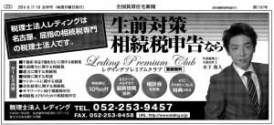 賃貸住宅新聞2014.8.11広告