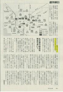 週刊朝日 8.28号-3