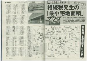 週刊朝日 8.28号-2