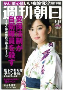 週刊朝日 8.28号-1