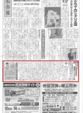 賃貸住宅新聞第1248号