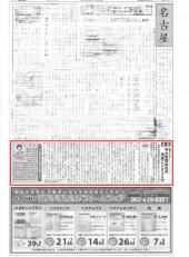賃貸住宅新聞