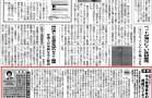 2017.2.13全国賃貸住宅新聞