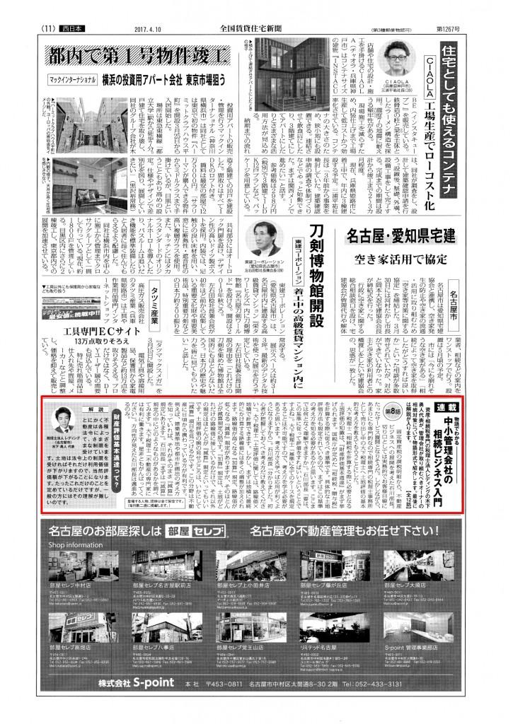 全国賃貸住宅新聞2017.4.10