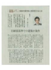 日本経済新聞 木下 日経新聞
